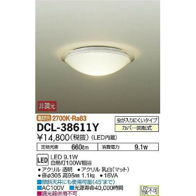 DCL-38611Y DAIKO 小型シーリングライト [LED電球色]