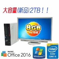 中古パソコン 富士通 FMV-D583 Core i5 4570 3.2Ghz メモリ8GB HDD(新品)2TB DVDマルチ Office_WPS2017 Windows7 Pro 64bit...