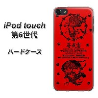 iPod touch 6 第6世代 ハードケース / カバー【AG840 苺風雷神(赤) 素材クリア】 UV印刷 ★高解像度版(iPod touch6/IPODTOUCH6/スマホケース)