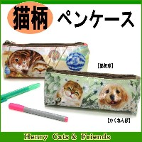 【62時間ランク別ポイント最大4倍】ペンケース ヘンリーキャット 化粧ポーチ 小物入れ ねこ うさぎ いぬ Henry Cats&Friends ネコグッズ ワンちゃん 猫雑貨 薔薇雑貨のおしゃれ姫...