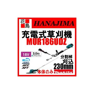 【期間限定ポイント2倍】★マキタ MAKITA 充電式 芝刈機 MUR186UDZ 本体のみ バッテリー別売 18V 230mm刈込 分割棹 省エネ 低騒音 マキタ正規販売店!安心...