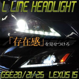 【IS ヘッドライト 】IS/ISF/ISC GSE20/21/25 USE20 後期 タイプ ヘッドライト LED Lポジション 78WORKS(S171