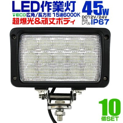 ★10%OFF★【送料無料】【14日限定20%OFFクーポン】【10個セット】12V LED作業灯 24V 12V 対応 45W 15連 LEDワークライト LED 作業灯 LED ワークライト 車...