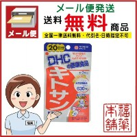 DHC キトサン 60粒(20日分) [DHC健康食品] [ゆうパケット・送料無料]