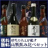 【30%OFF】父の日 母の日 ギフト:■楽天日本酒No.1 あさ開の豪華プレミアム高級酒セット■高級 日本酒 飲み比べセット300ml×5本【送料無料 あす楽】ミニボトル ISC銀賞受賞酒...