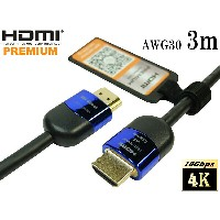 4K2K 60P 4.4.4 24bit 18Gbps HDR保証 プレミアム HDMIケーブル 3m High speed with ethernet【AWG30】★ネコポス送料無料★