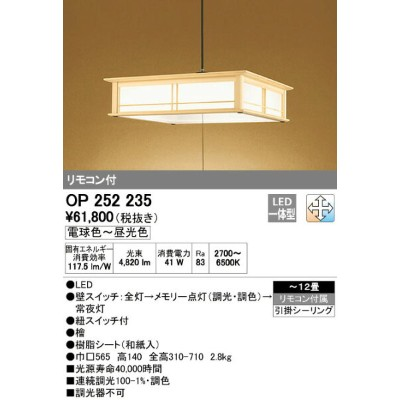 OP252235 オーデリック 和 調光・調色タイプ 和風ペンダントライト [LED][~12畳]