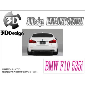 [3DDesign]BMW F10 535i(N55B30A)用マフラー