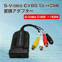 S-Video CVBS to HDMI変換アダプター SビデオCVBS to HDMIコンバータ for TV VHS VCR DVD ◇ALW-WIISTAR-CVBS