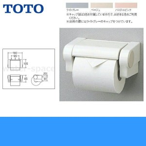 TOTO紙巻器YH52R