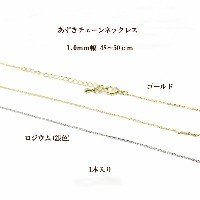 1mm幅小判(あずき)チェーンネックレス(48~50cm)1本