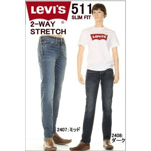 Levi's 511 2-WAY COMFORT STRETCH 511-2408-2407 SLIM FIT JEANS リーバイス511 ジーンズ スキニー スリムフィット デニム【Levis...
