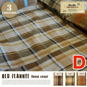 OLD FLANNNEL Duve Cover D (オールドフランネルデュベカバーD) 190×210cm 3カラー(checkDBR・checkCREAM・checkBR)Basshu(バッシュ...