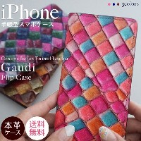 iPhoneX iPhone8 iPhone8Plus iPhone7ケース iPhoneケース 手帳型 ベルトなし Gaudi エナメル 本革 iPhone7Plus iPhone6s...