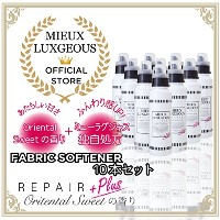 MIEUX LUXGEOUS ミューラグジャス 柔軟剤リペアプラス -Oriental Sweetの香り- 10本セット