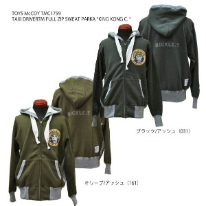"TOYS McCOY (トイズマッコイ) TAXI DRIVERTM FULL ZIP SWEAT PARKA ""KING KONG C. "" TMC1759「P」メンズ アメカジ 男性  パーカー..."