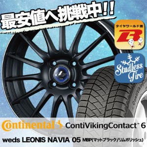 185/60R15 CONTINENTAL コンチネンタル ContiVikingContact6 コンチバイキングコンタクト6 weds LEONIS NAVIA 05 ウエッズ レオニス...