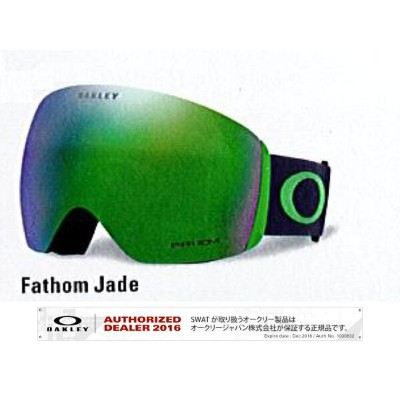 17/18 OAKLEY FLIGHT DECK Fathom Jade/Prizm Jade Iridium Asia Fit 【70741400】