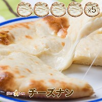 【cheese nan5】チーズナン 5枚セット