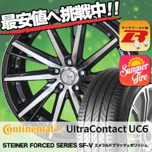 235/55R17 CONTINENTAL コンチネンタル UltraContact UC6 ウルトラコンタクト UC6 STEINER FORCED SERIES SF-V シュタイナー...