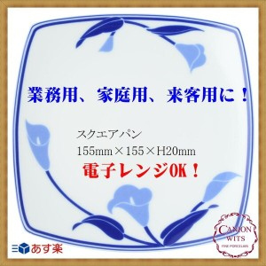 CANION WITS ブルーリリー 9524 BLUE LILY 【 スクエアパンプレート 】あす楽対応 業務用 新生活 カフェ ランチ ディナー レストラン 洋食器 使いやすい 陶器 人気...