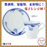 CANION WITS ブルーリリー 9524 BLUE LILY 【 反型 ティーカップ ソーサー 】 あす楽対応 業務用 新生活 カフェ ランチ ディナー レストラン ラテアート カップ 上品...
