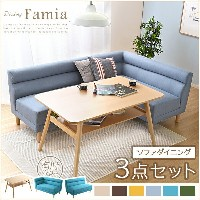 Famia ファミア ソファダイニングセット3点セット 右アーム (家具 インテリア テーブル ダイニングテーブル ダイニングセット ダイニング3点セット ダイニングテーブルセット ナチュラル)