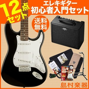 Squier by Fender Affinity Stratcaster BLK(ブラック) エレキギター 初心者 セット ルイスアンプ ストラトキャスター 【スクワイヤー by フェンダー】