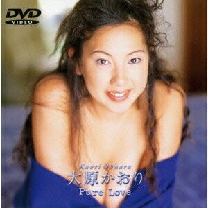 Pure Love 【DVD】