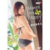 鈴木あきえ「Makes You Happy」 【DVD】