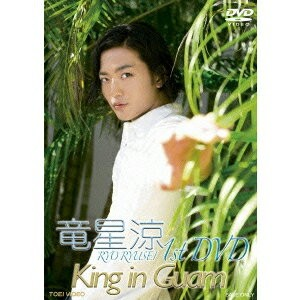 竜星涼 1stDVD King in Guam 【DVD】