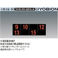 ECE3157 パナソニック YOBION 小電力型 ワイヤレスサービスコール 増設表示器(シンプルタイプ) (9台まで)