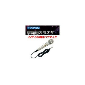 DCT カラオケ道場 ペアマイク DCT-300PM 家電 オーディオ関連 DCT
