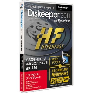 Diskeeper 2011J Pro Premier with HyperFast アップグレード