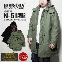 『HOUSTON/ヒューストン 』45周年記念モデル 50578 N-51 FIELD PARKA / N-51フィールドパーカー -全2色- /日本製/MADE IN JAPAN/ミリタリー...