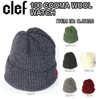 Clef クレ 100 COOMA WOOL WATCH CJ8020 クーマ ウール ワッチ 日本製 MADE IN JAPAN JAPAN MADE  ニット キャップ ビーニー 帽子 正規品