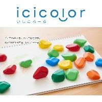 icicolor いしころーる 6色セット クレヨン キッズ ベビー ママ 知育玩具 おもちゃ 出産祝い プレゼント 保育園 幼稚園 お絵かき 誕生日 ギフト 贈り物 プレゼント