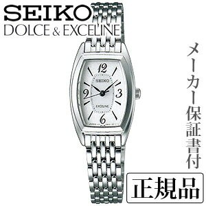 SEIKO ドルチェ&エクセリーヌ DOLCE&EXCELINE EXCELINE 女性用 ソーラー 腕時計 正規品 1年保証書付 SWCQ063