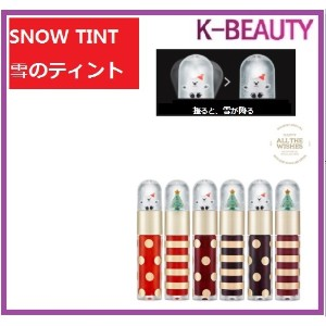 ★ THE FACE SHOP ★ Holiday Twinkle Snowing Tint 5.5g