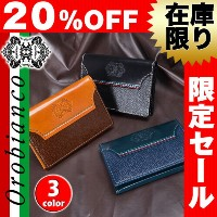 【20%OFFセール】オロビアンコ・ルニーク Orobianco L'unique!カードケース 名刺入れ [W FACE] 508012 メンズ ギフト レディース【送料無料】 プレゼント ギフト...