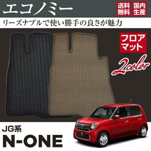 N-ONE JG系 H24/11~ 【フロアマット】 エコノミータイプ1台分セット