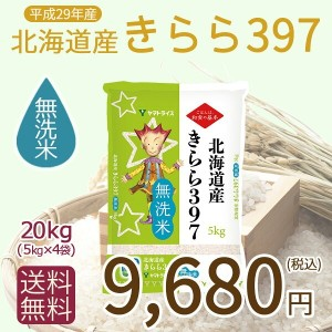 【H29年産】【無洗米】【送料無料】北海道産きらら397 20kg(5kg×4)【RCP】