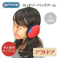 【OUTDOOR】カットソーバックアーム (5color・男女兼用・キッズ・防寒)(イヤマフ、イヤーマフラー、耳あて、ファッション小物、防寒グッズ)