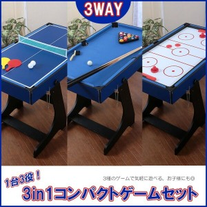3in1コンパクトゲームセット