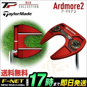 Taylormade テーラーメイド TP COLLECTION RED SERIES Ardmore2 アードモア 2 TPコレクション レッドシリーズ パター 【ゴルフクラブ】