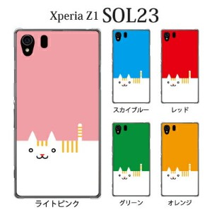 XPERIA Z1 SOL23 ケース Xperia z1 sol23 カバースマートキャット ねこ ネコ TYPE1 for au Xperia Z1 SOL23 ケース カバー[SOL23]...