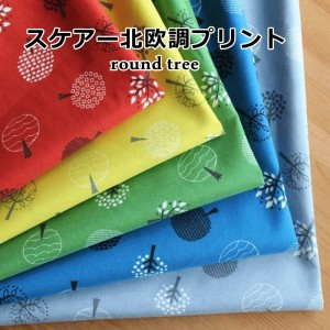 【50cm単位】 スケアー北欧調プリント round tree [M便 1/4]