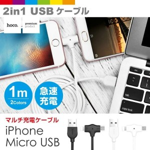 【1m】【hoco X10】2in1 USB充電ケーブル 2.4A iPhone Micro USB スマホ タブレットiPhoneX iPhone8/8Plus iPhoneケーブル...
