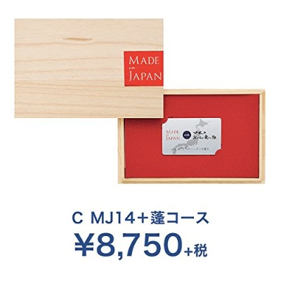 Made In Japan with 日本のおいしい食べ物 e-order choice(カード式カタログギフト) C MJ14+蓬(包装済み/イエローブラウン)