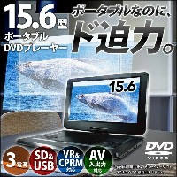 DVDプレーヤー ポータブル 車載用 車 車載 3電源 本体 15.6インチ CPRM対応 大画面 液晶 APD-156N-SP 高画質 AC DC バッテリー シガーソケット リモコン 付属...